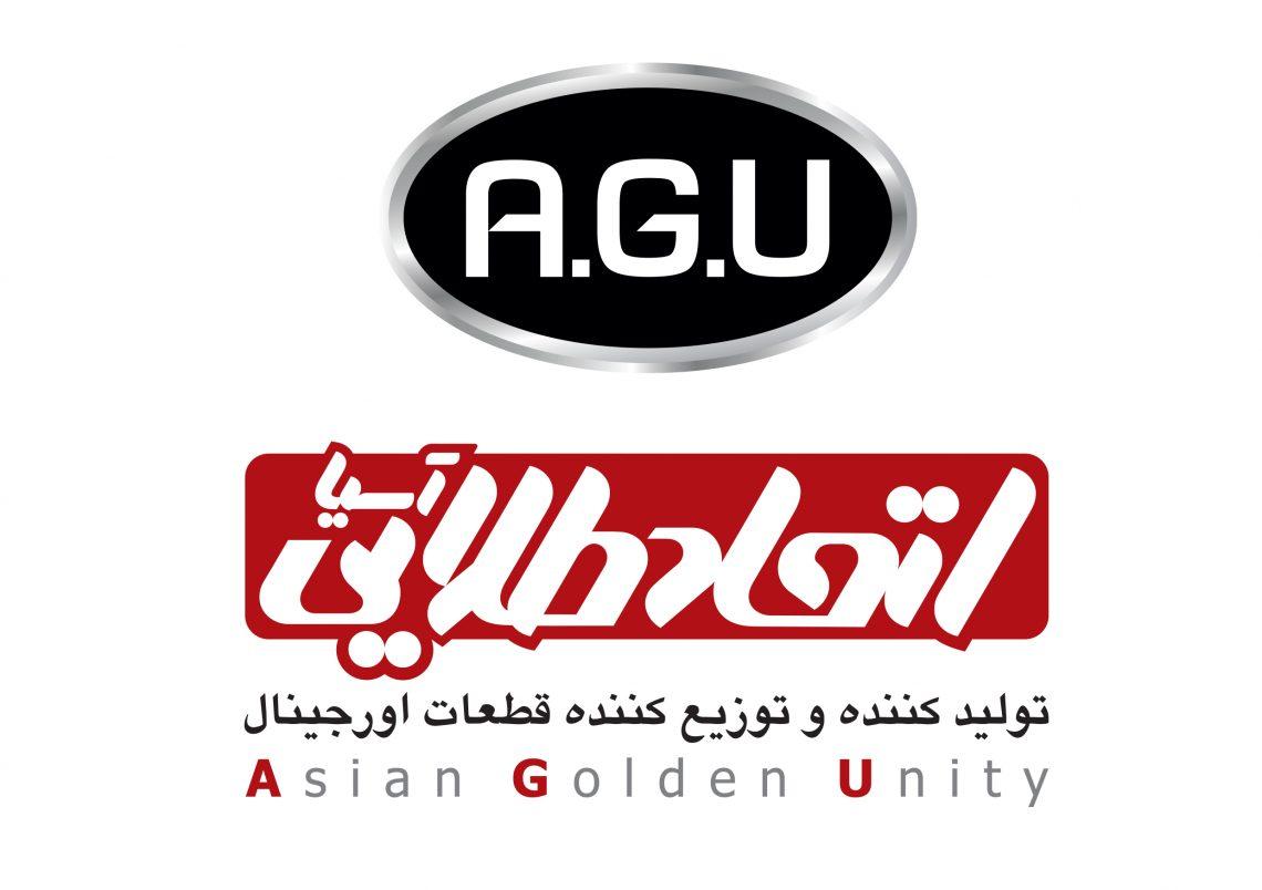 اتحاد طلایی آسیا - A.G.U عمده فروشی لوازم یدکی خودرو در شیراز