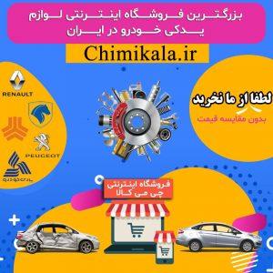 فروش لوازم یدکی آنلاین در شیراز
