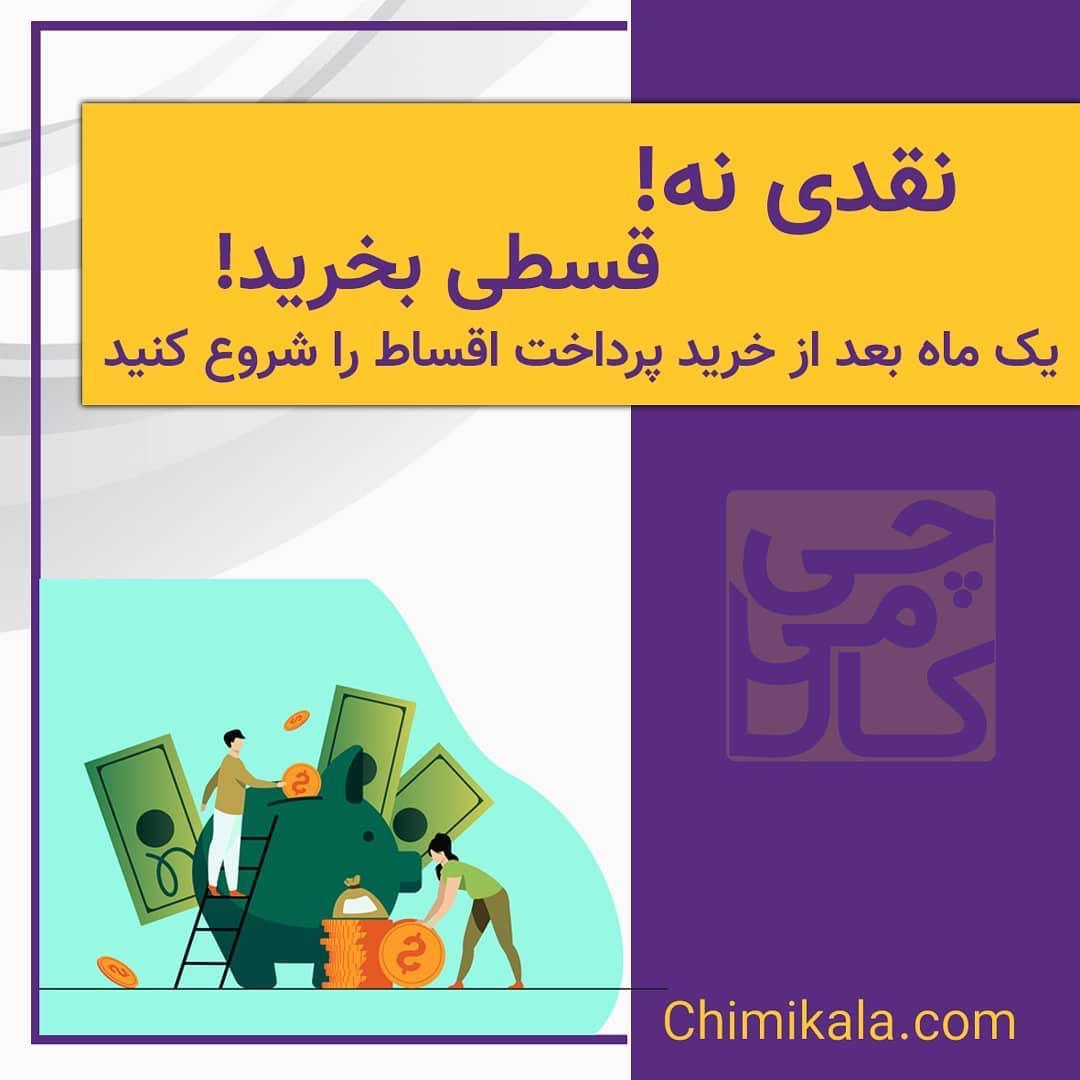 خرید اقساطی با کالا کارت در شیراز