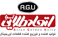شرکت اتحاد طلایی آسیا - agu